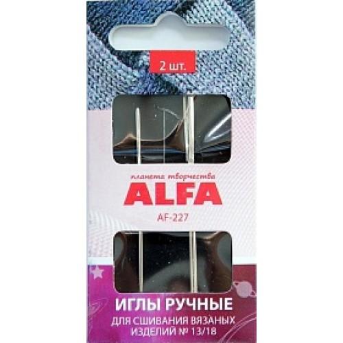 Иглы ручные ALFA для сшивания вязаных изделий №13/18 AF-227