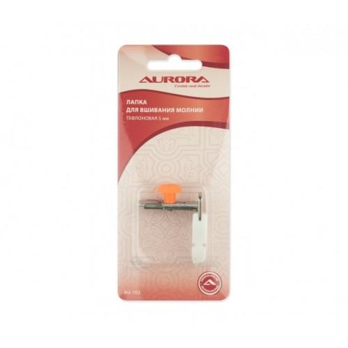 Лапка для вшивания молнии (тефлоновая) AU-103