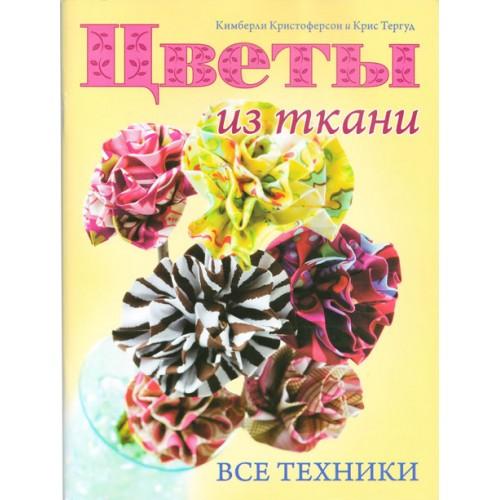 """Книга """"Цветы из ткани, все техники"""""""