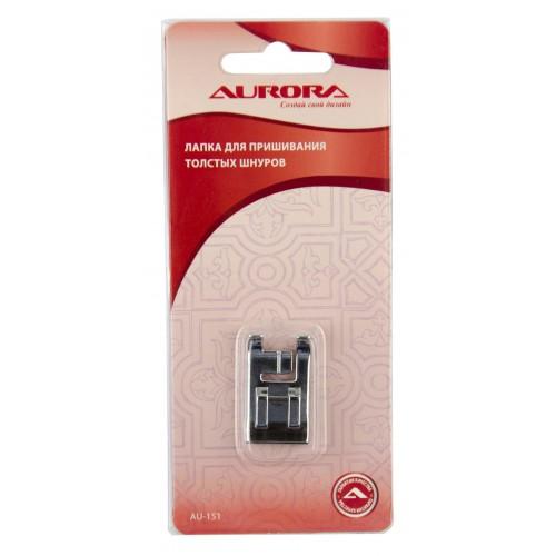 Лапка для пришивания толстых шнуров Aurora AU-151